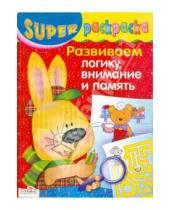 Картинка к книге И. Попова - Супер раскраска: Развиваем логику, внимание и память