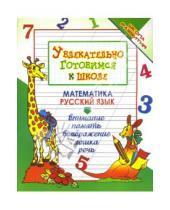 Картинка к книге Владимирович Олег Завязкин - Увлекательно готовимся к школе