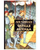 Картинка к книге Николаевич Лев Гумилев - Черная легенда. Друзья и недруги Великой степи