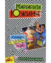Картинка к книге Эдуардовна Маргарита Южина - Хомут на лебединую шею: Повесть