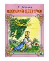 Картинка к книге Тимофеевич Сергей Аксаков - Аленький цветочек