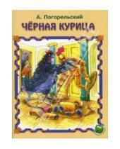 Картинка к книге Антоний Погорельский - Черная курица или Подземные жители