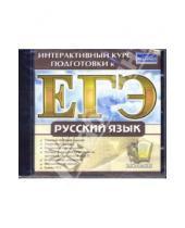 Картинка к книге Интерактивный курс подготовки к ЕГЭ - Интерактивный курс подготовки к ЕГЭ. Русский язык (CDpc)