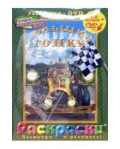 Картинка к книге Рэмо Каприно - Большие гонки + DVD