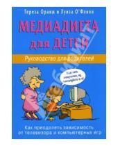 Картинка к книге Луиза О'Флинн Тереза, Оранж - Медиадиета для детей. Руководство для родителей: как преодолеть зависимость от телевизора