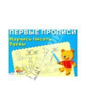 Картинка к книге И. Попова - Научись писать буквы