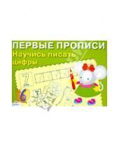 Картинка к книге И. Попова - Научись писать цифры