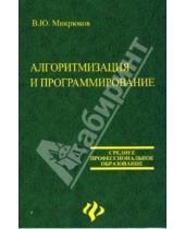 Картинка к книге Юрьевич Василий Микрюков - Алгоритмизация и программирование