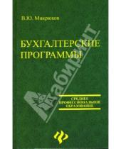 Картинка к книге Юрьевич Василий Микрюков - Бухгалтерские программы