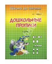 Картинка к книге Г. И. Медеева - Дошкольные прописи. Часть 1