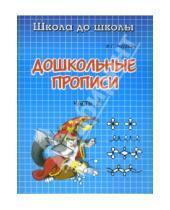 Картинка к книге Г. И. Медеева - Дошкольные прописи. Часть 2