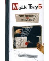 Картинка к книге Маша Трауб - Нам выходить на следующей: роман