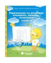 Картинка к книге Рабочие тетради дошкольника - Упражнения на развитие внимания, памяти, мышления. Часть 2. Тетрадь для рисования. Солнечные ступен.