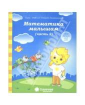 Картинка к книге Рабочие тетради дошкольника - Математика малышам. Часть 2. Тетрадь для рисования. Солнечные ступеньки