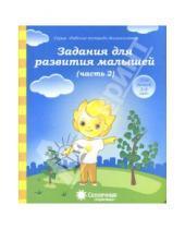 Картинка к книге Рабочие тетради дошкольника - Задания для развития малышей. Часть 2. Тетрадь для рисования. Солнечные ступеньки
