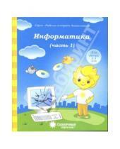 Картинка к книге Рабочие тетради дошкольника - Информатика. Часть 1. Для детей 4-5 лет. Солнечные ступеньки