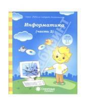 Картинка к книге Рабочие тетради дошкольника - Информатика. Часть 2. Для детей 4-5 лет. Солнечные ступеньки