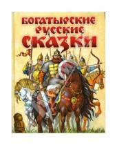 Картинка к книге Русские сказки (Подарочные издания) - Богатырские русские сказки
