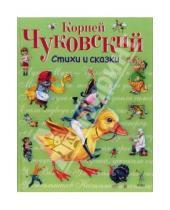 Картинка к книге Иванович Корней Чуковский - Стихи и сказки