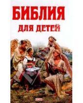 Картинка к книге Соколов Александр Протоиерей - Библия для детей: Ветхий Завет; Новый Завет