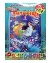 Картинка к книге Ким Ок Джун - В поисках Титаника: Раскраски + DVD