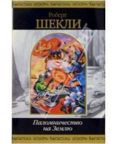 Картинка к книге Роберт Шекли - Паломничество на Землю: Фантастические рассказы