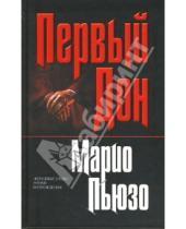 Картинка к книге Марио Пьюзо - Первый Дон