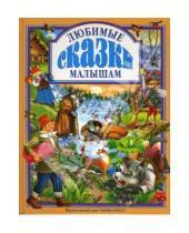 Картинка к книге Любимые сказки (Подарочные) - Любимые сказки малышам