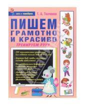 Картинка к книге Александровна Татьяна Ткаченко - Пишем грамотно и красиво