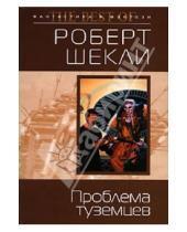 Картинка к книге Роберт Шекли - Проблема туземцев