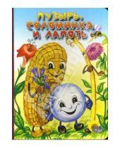 Картинка к книге Книжки на картоне - Пузырь, соломинка и лапоть