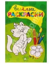 Картинка к книге Раскраски - Веселые раскраски (зеленая)