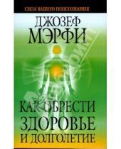 Картинка к книге Джозеф Мэрфи - Как обрести здоровье и долголетие