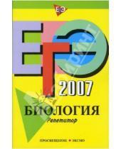 Картинка к книге Исаакович Георгий Лернер - ЕГЭ-2007.  Биология. Репетитор