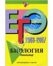 Картинка к книге Исаакович Георгий Лернер - ЕГЭ-2007-2007: Биология: Репетитор