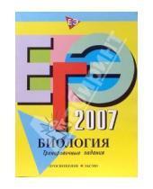 Картинка к книге Исаакович Георгий Лернер - ЕГЭ-2007. Биология. Тренировочные задания