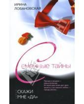 Картинка к книге Игоревна Ирина Лобановская - Скажи мне да