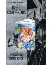 Картинка к книге Александровна Вера Колочкова - Трудности белых ворон