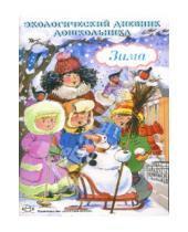 Картинка к книге Мария Талызина Наталия, Никонова - Экологический дневник дошкольника. Зима. ФГОС