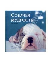 Картинка к книге Уитфилд Кит - Собачья мудрость