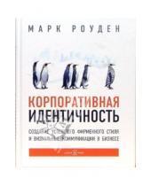 Картинка к книге Роуден Марк - Корпоративная идентичность. Создание успешного фирменного стиля и визуальные коммуникации в бизнесе