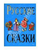 Картинка к книге Русские сказки (Подарочные издания) - Русские сказки