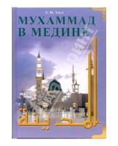 Картинка к книге Уотт Монтгомери - Мухаммад в Медине