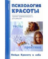 Картинка к книге Александра Добролюбова - Психология красоты: тренинг привлекательности