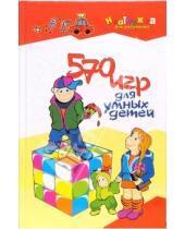 Картинка к книге Алла Максимова - 570 игр для умных детей