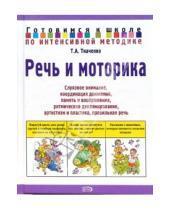 Картинка к книге Александровна Татьяна Ткаченко - Речь и моторика
