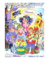 Картинка к книге О. Н. Никонова И., М. Талызина - Экологический дневник дошкольника. Весна