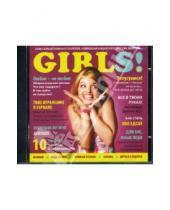 Картинка к книге Новый диск - Girls! 1000 самых важных секретов (CDpc)