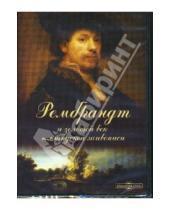 Картинка к книге Директ-Медиа - Рембрандт и золотой век голландской живописи (CDpc)