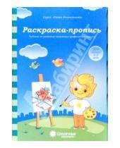 Картинка к книге Папка дошкольника - Раскраска-пропись. Задания на развитие начальных графических навыков. Для детей 4-5 лет